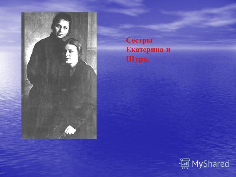 Сестры Екатерина и Шура.