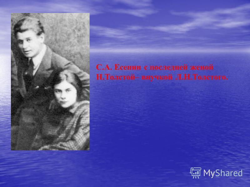 С.А. Есенин с последней женой Н.Толстой– внучкой Л.Н.Толстого.