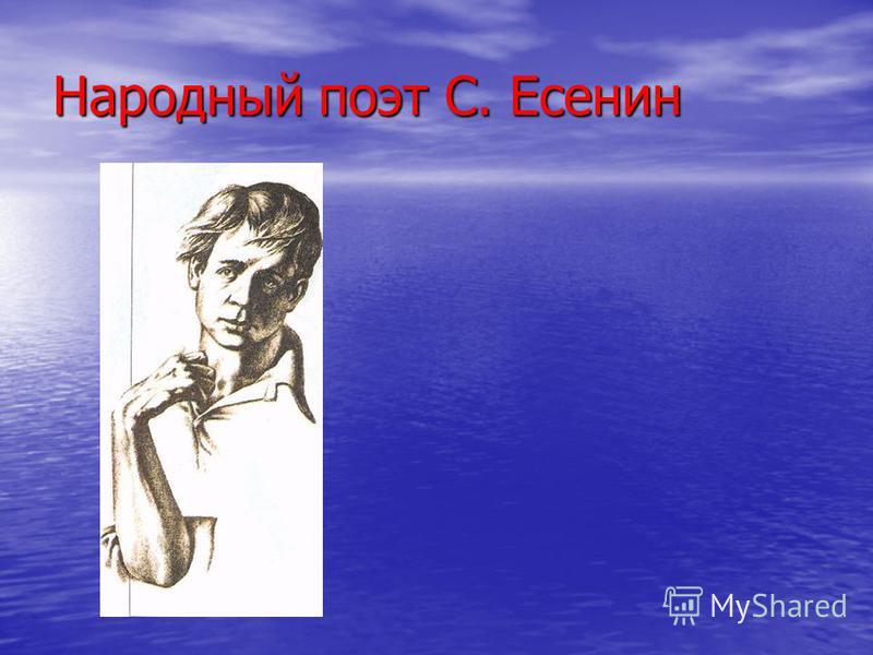 Народный поэт С. Есенин