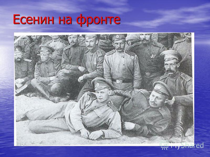 Есенин на фронте