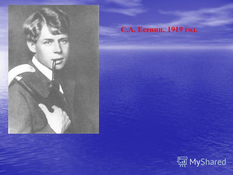 С.А. Есенин. 1919 год.