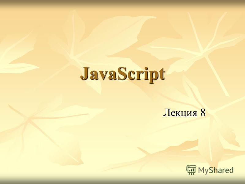 JavaScript Лекция 8