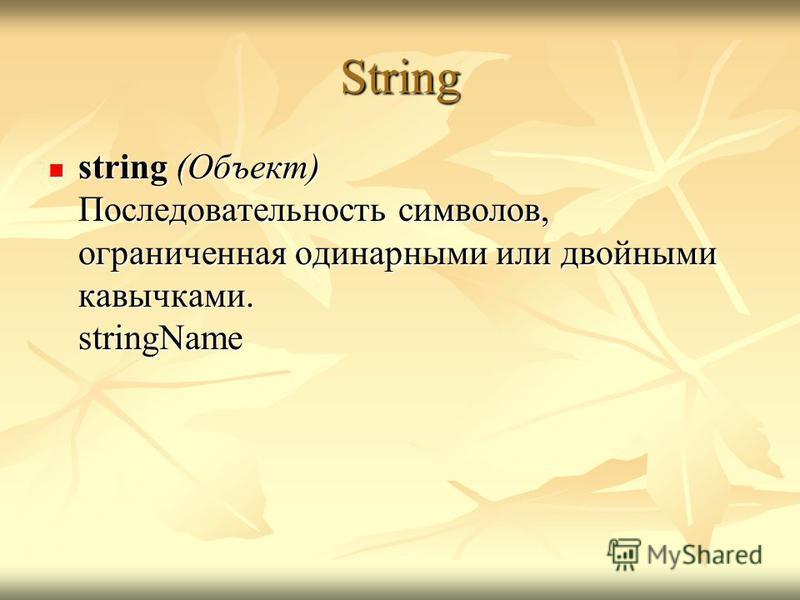 String string (Объект) Последовательность символов, ограниченная одинарными или двойными кавычками. stringName string (Объект) Последовательность символов, ограниченная одинарными или двойными кавычками. stringName
