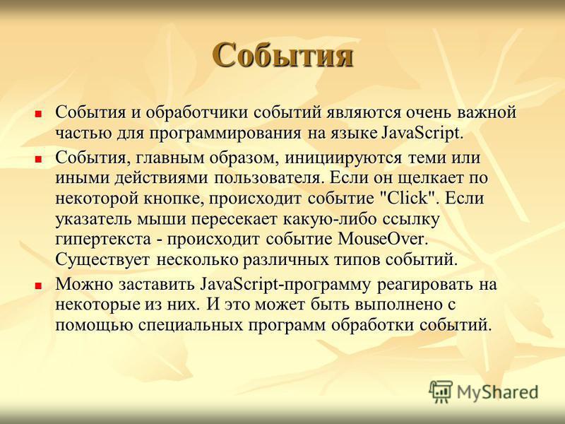 События События и обработчики событий являются очень важной частью для программирования на языке JavaScript. События и обработчики событий являются очень важной частью для программирования на языке JavaScript. События, главным образом, инициируются т