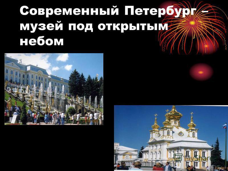 Современный Петербург – музей под открытым небом