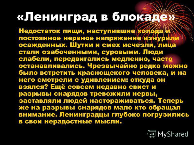 «Ленинград в блокаде» Недостаток пищи, наступившие холода и постоянное нервное напряжение изнурили осажденных. Шутки и смех исчезли, лица стали озабоченными, суровыми. Люди слабели, передвигались медленно, часто останавливались. Чрезвычайно редко мож