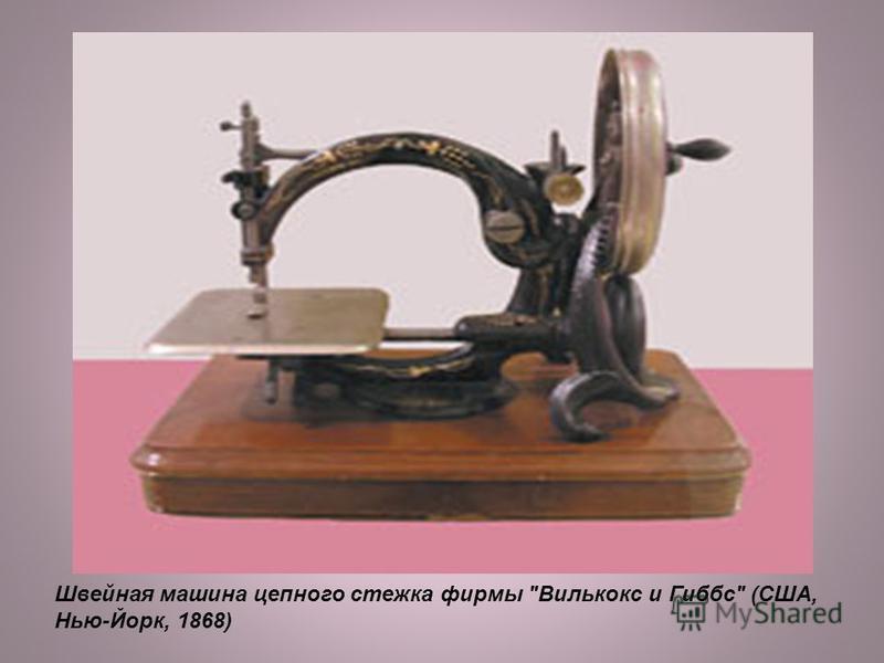 Швейная машина цепного стежка фирмы Вилькокс и Гиббс (США, Нью-Йорк, 1868)