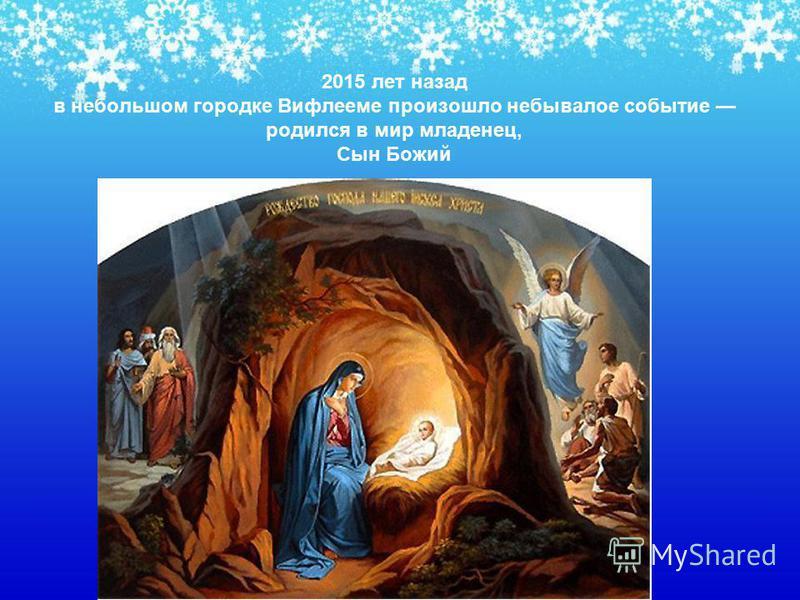2015 лет назад в небольшом городке Вифлееме произошло небывалое событие родился в мир младенец, Сын Божий