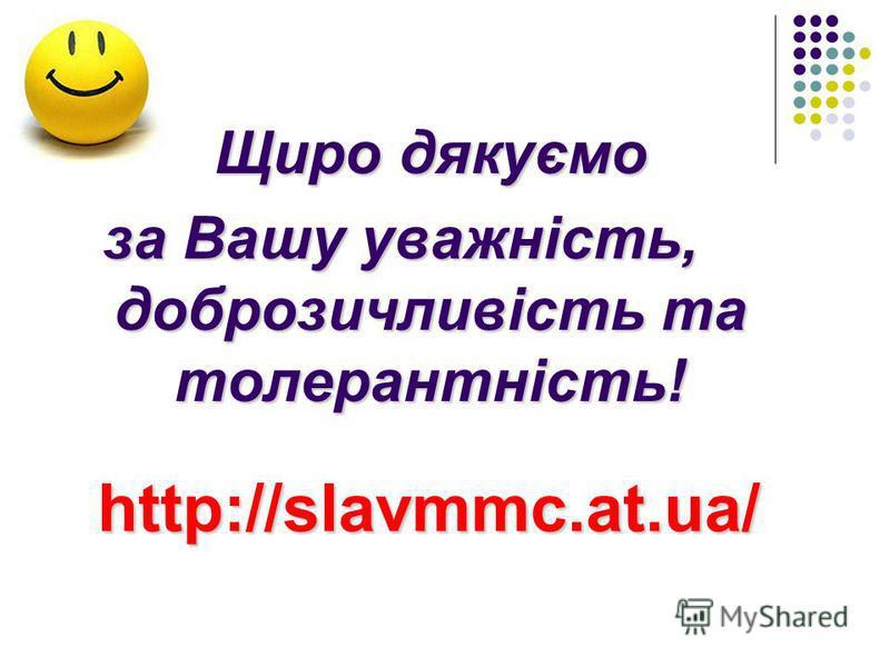 Щиро дякуємо за Вашу уважність, доброзичливість та толерантність! http://slavmmc.at.ua/