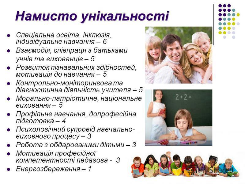 Намисто унікальності Спеціальна освіта, інклюзія, індивідуальне навчання – 6 Взаємодія, співпраця з батьками учнів та вихованців – 5 Розвиток пізнавальних здібностей, мотивація до навчання – 5 Контрольно-моніторингова та діагностична діяльність учите
