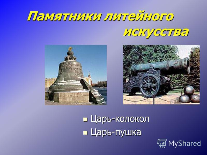 Памятники литейного искусства Царь-колокол Царь-колокол Царь-пушка Царь-пушка