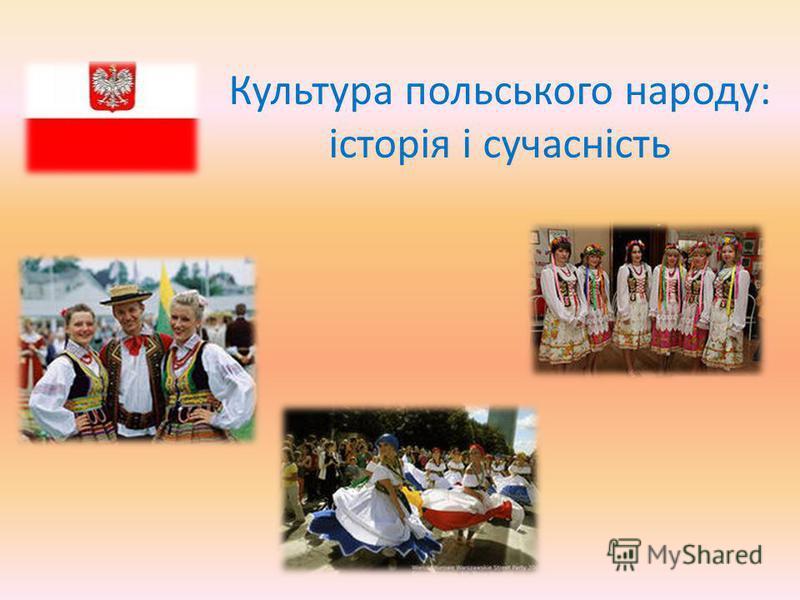 Культура польського народу: історія і сучасність