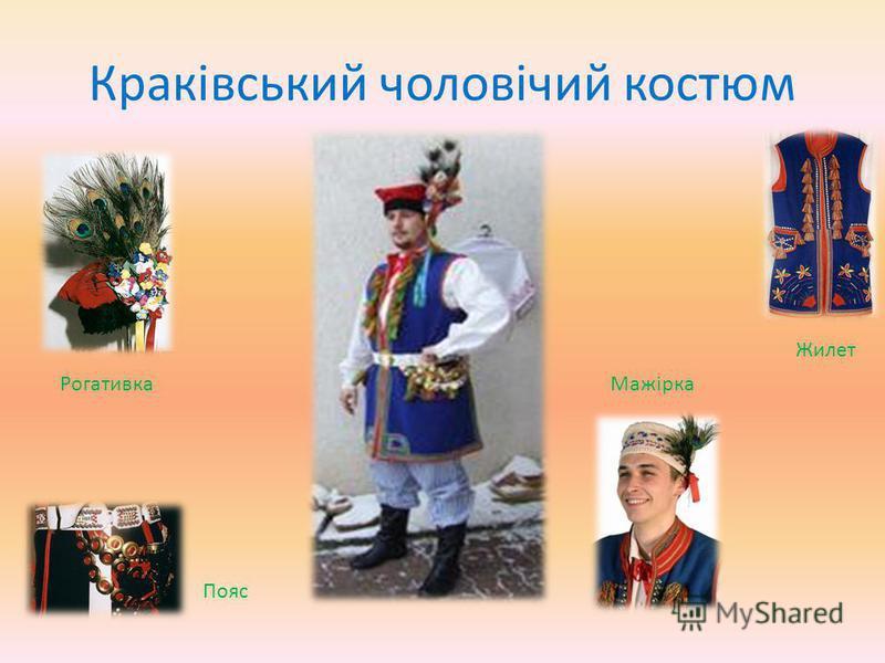 Краківський чоловічий костюм МажiркаРогативка Жилет Пояс