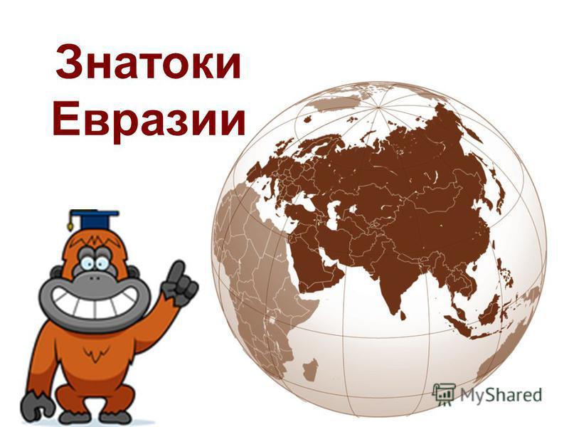 Знатоки Евразии