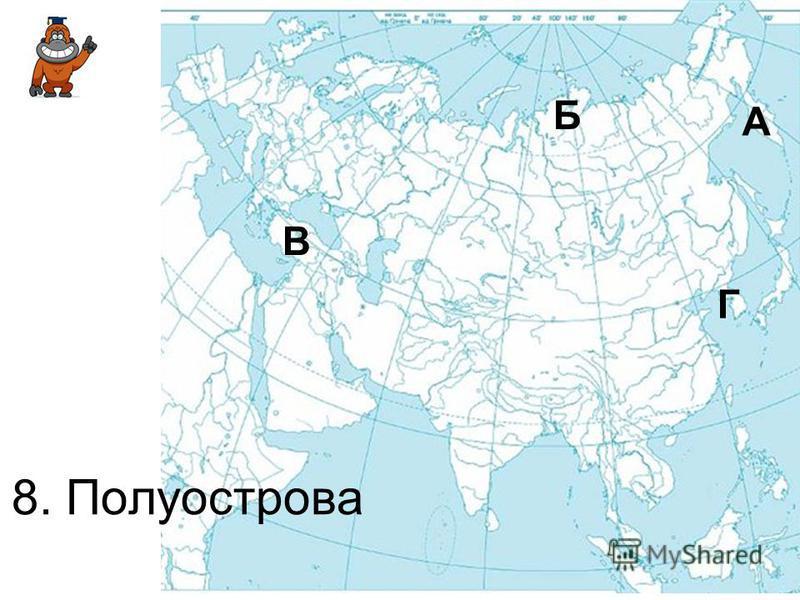 8. Полуострова А Г Б В