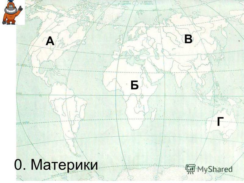 0. Материки А Г Б В