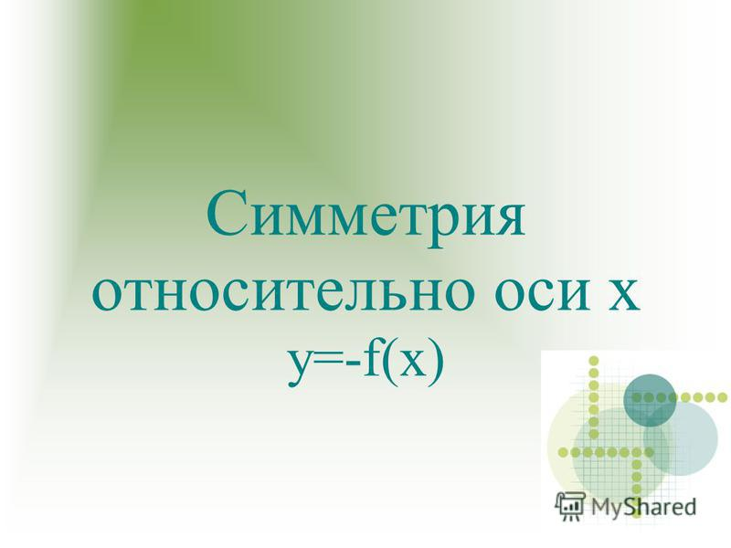 Симметрия относительно оси х y=-f(x)