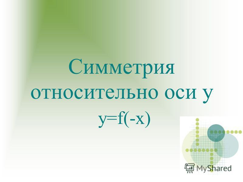Симметрия относительно оси у y=f(-x)
