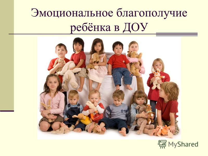 Эмоциональное благополучие ребёнка в ДОУ