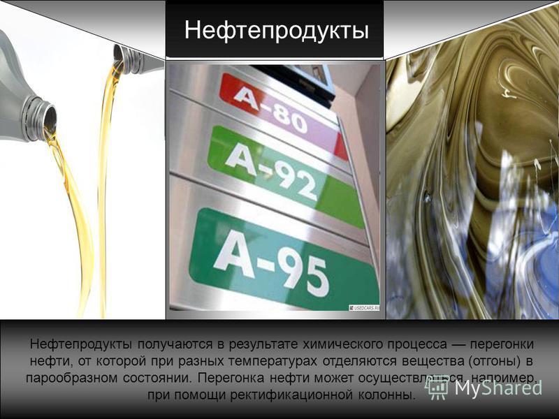 Нефтепродукты Нефтепродукты - смеси углеводородов, а также индивидуальные химические соединения, получаемые из нефти и нефтяных газов. К нефтепродуктам относятся различные виды топлива (бензин, дизельное топливо, керосин и др.), смазочные материалы,