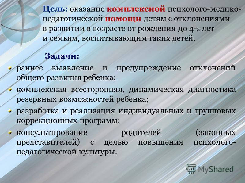 Отдел ранней помощи создан в 2010 году в соответствии с областной программой развития региональной системы комплексной реабилитации детей и подростков с проблемами в развитии «Реабилитация», утвержденной законом Самарской области и является структурн