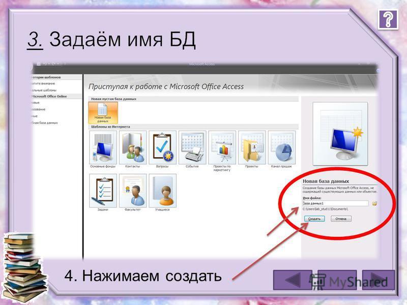 2. В представленном диалоговом окне выбрать пункт: Новая База Данных