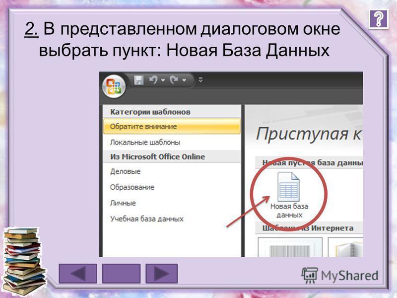 1. Выбрать пункт меню /Пуск/Создать документ Офис