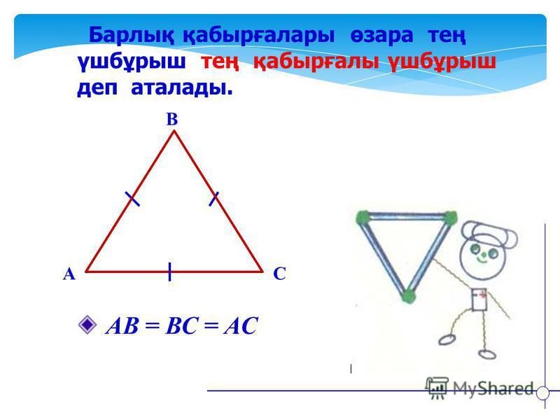Барлық қабырғалары өзара тең үшбұрыш тең қабырғалы үшбұрыш деп аталады. B AC АВ = ВС = АС