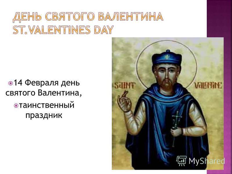 14 Февраля день святого Валентина, таинственный праздник