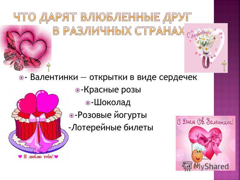 - Валентинки открытки в виде сердечек -Красные розы -Шоколад -Розовые йогурты -Лотерейные билеты