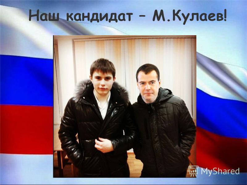 Наш кандидат – М.Кулаев!