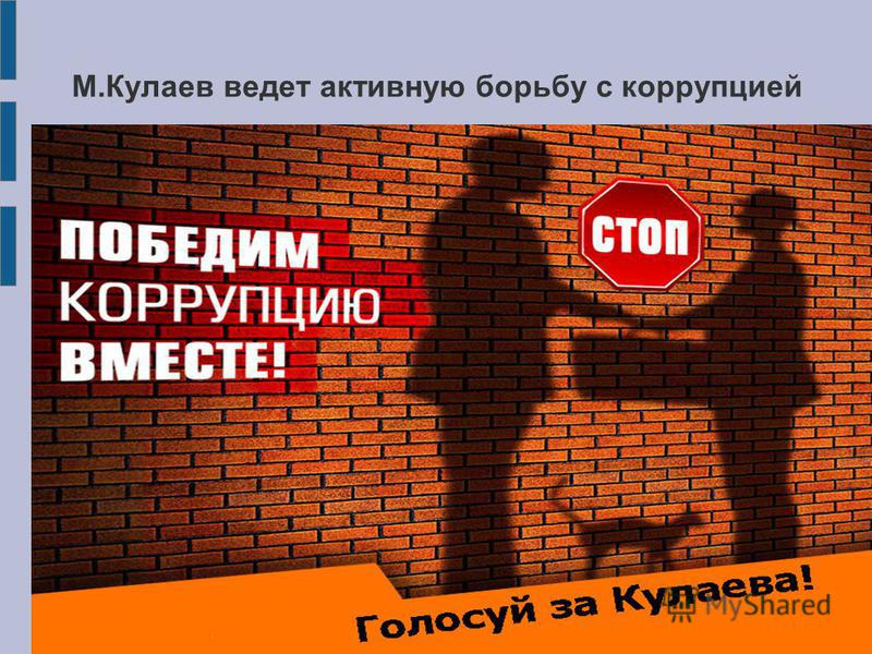 М.Кулаев ведет активную борьбу с коррупцией