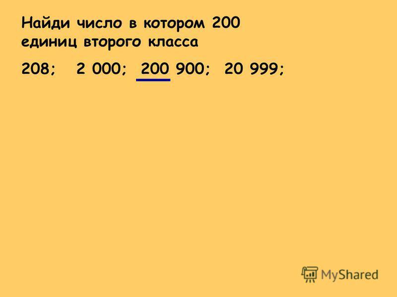 Найди число в котором 200 единиц второго класса 208; 2 000; 200 900; 20 999;