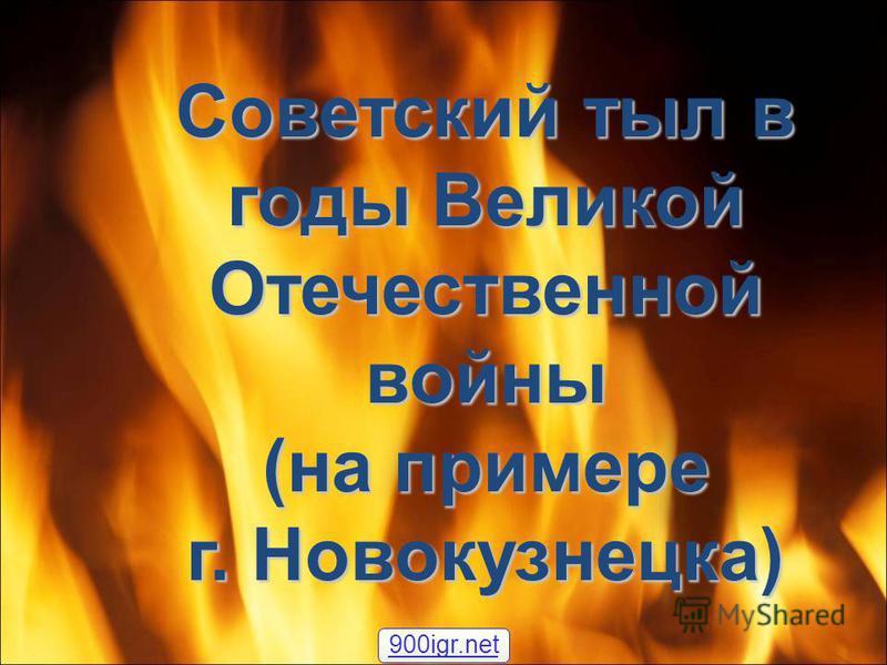 Советский тыл в годы Великой Отечественной войны (на примере г. Новокузнецка) 900igr.net