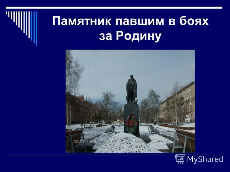 Памятник павшим в боях за Родину