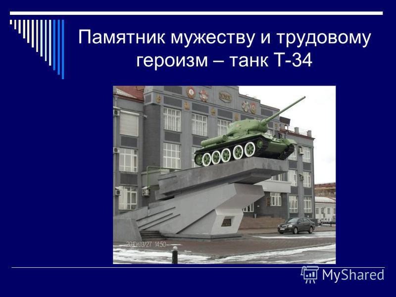 Памятник мужеству и трудовому героизм – танк Т-34