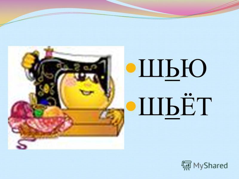 ШЬЮ ШЬЁТ