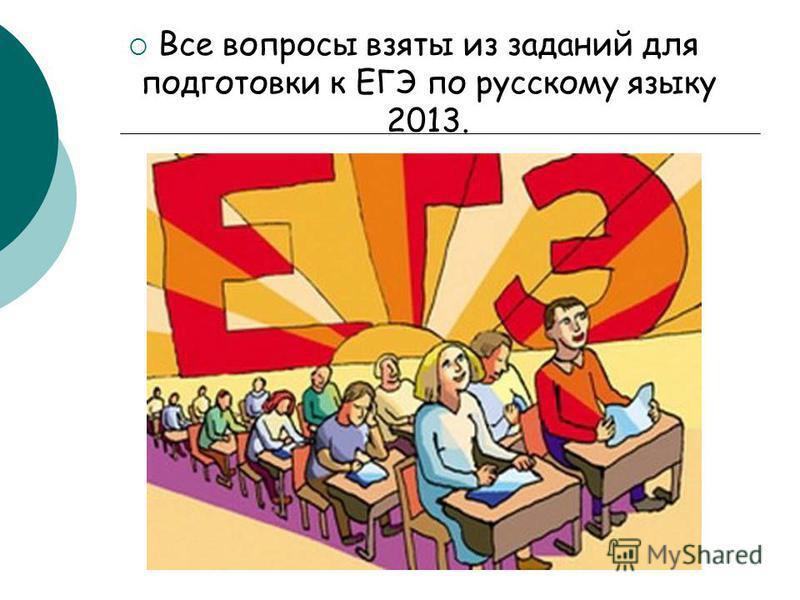 Все вопросы взяты из заданий для подготовки к ЕГЭ по русскому языку 2013.