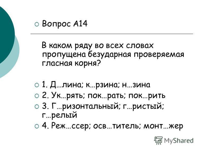 Вопрос A14 В каком ряду во всех словах пропущена безударная проверяемая гласная корня? 1. Д…лина; к…резина; н…зина 2. Ук…пять; пок…рать; пок…рить 3. Г…горизонтальный; г…чистый; г…зрелый 4. Реж…сер; осв…титель; монт…жер