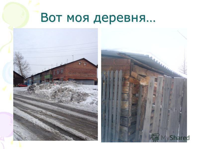 Вот моя деревня…
