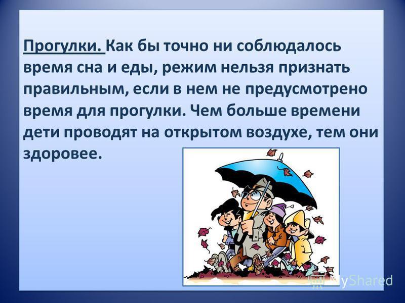 Прогулки. Как бы точно ни соблюдалось время сна и еды, режим нельзя признать правильным, если в нем не предусмотрено время для прогулки. Чем больше времени дети проводят на открытом воздухе, тем они здоровее.