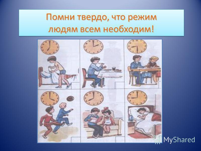 Помни твердо, что режим людям всем необходим!