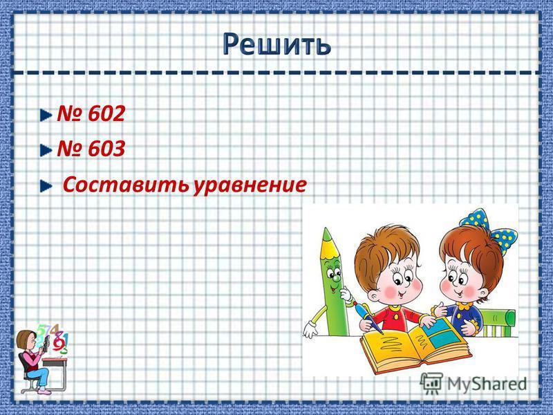 602 603 Составить уравнение