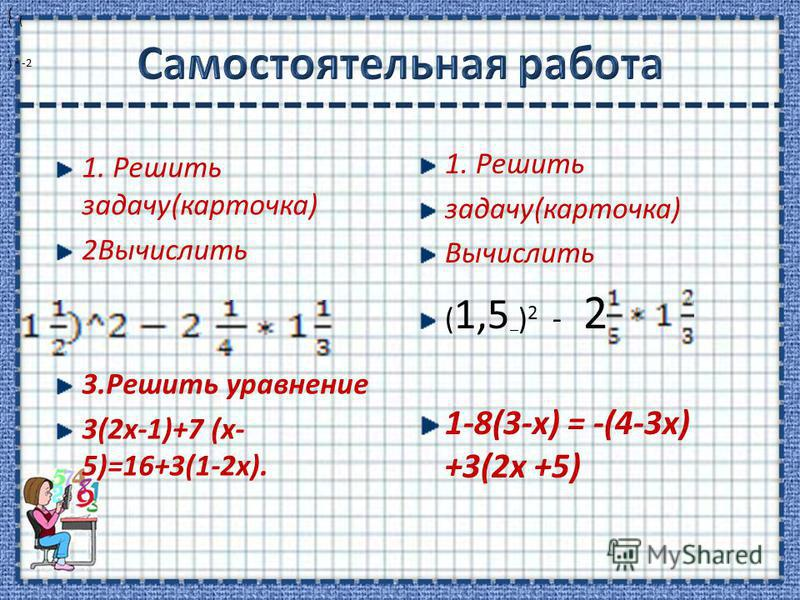 1. Решить задачу(карточка) 2Вычислить 3. Решить уравнение 3(2 х-1)+7 (х- 5)=16+3(1-2 х). 1. Решить задачу(карточка) Вычислить ( 1,5 ) 2 - 2 1-8(3-х) = -(4-3 х) +3(2 х +5) ( ( ) 2 -2 (