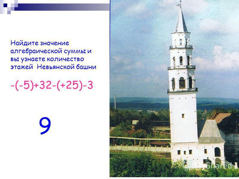 Найдите значение алгебраической суммы и вы узнаете количество этажей Невьянской башни -(-5)+32-(+25)-3 9