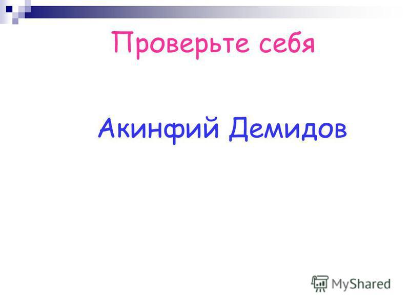 Проверьте себя Акинфий Демидов