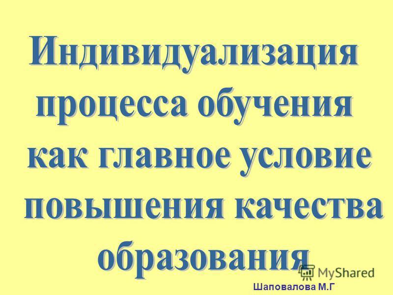 Шаповалова М.Г