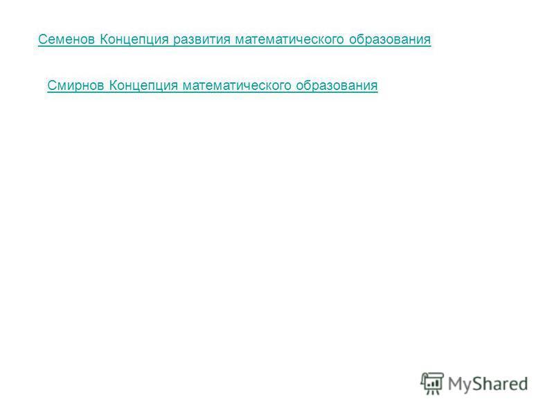 Семенов Концепция развития математического образования Смирнов Концепция математического образования