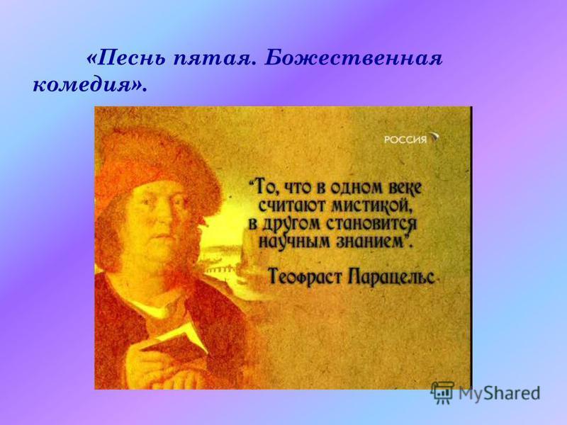 «Песнь пятая. Божественная комедия».