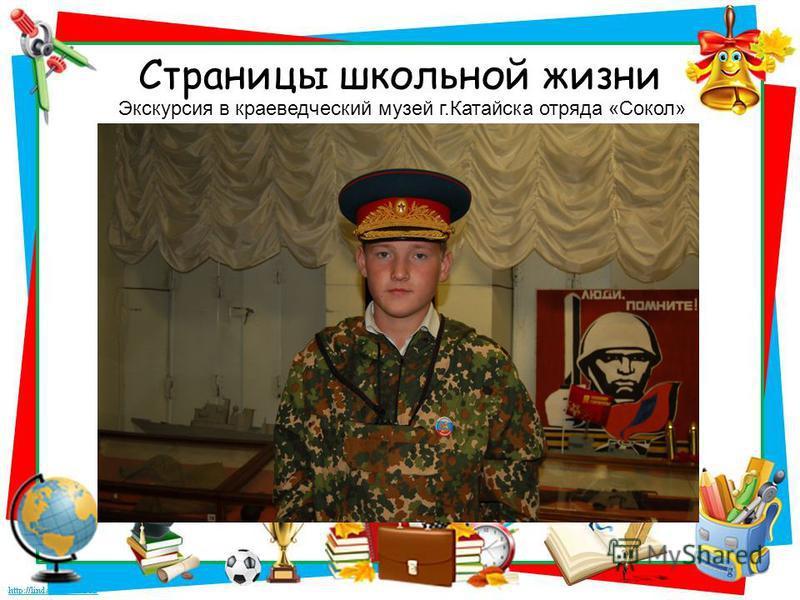 Страницы школьной жизни Экскурсия в краеведческий музей г.Катайска отряда «Сокол»